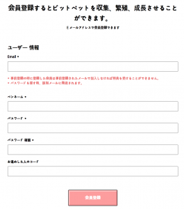 Bitpetの始め方・登録方法
