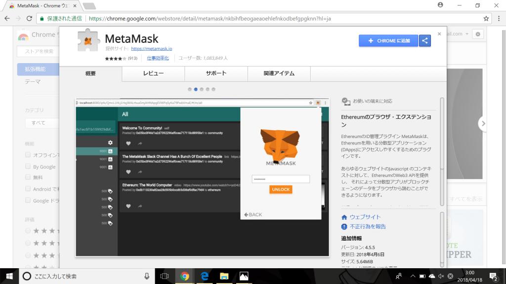 MetaMask(メタマスク)をインストール(Chromeのウェブストア)