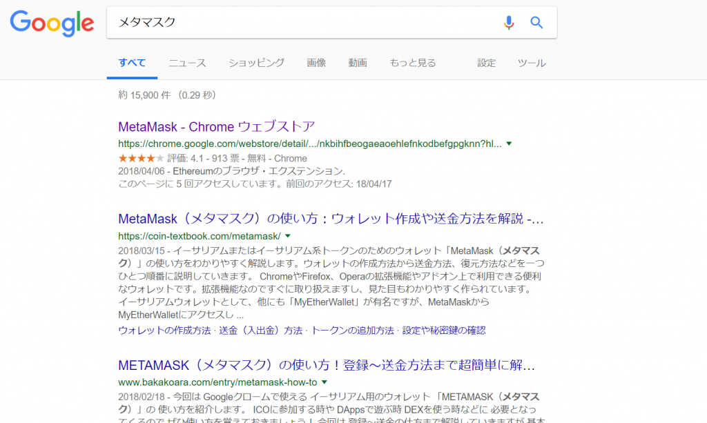 MetaMask(メタマスク)をインストール(「メタマスク」と検索)