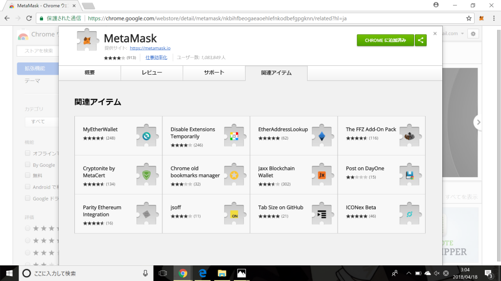 MetaMask(メタマスク)をインストール(拡張機能を追加)