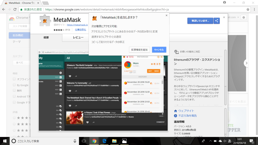 MetaMask(メタマスク)をインストール(Chromeに追加)