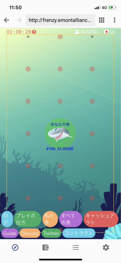 frenzyゲーム画面3